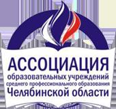 Совет директоров ПОО и Ассоциация образовательных учреждений среднего профессионального образования ЧО
